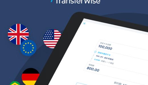 (2020.6)最新版:手数料最安で便利なTransferWiseで海外送金する方法