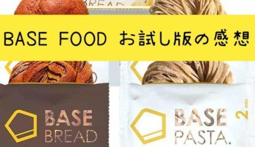 ベースフード(BASE FOOD )話題の完全食お試し版の感想【パンのみおすすめ】
